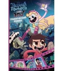 Звездная принцесса и силы зла графический роман вып 1