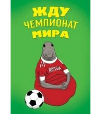 Жду чемпионат мира блокнот в твердой обложке в линейку