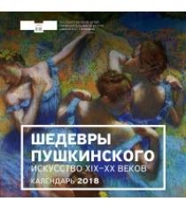 Шедевры пушкинского искусство xix xx веков календарь настенный на 2018 год