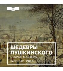 Шедевры пушкинского старые мастера календарь настенный на 2018 год