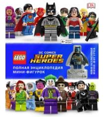 Lego dc comics полная энциклопедия мини фигурок + эксклюзивная мини фигурка