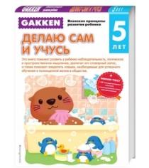 Gakken 5+ делаю сам и учусь + тест Анисимова Е.И.