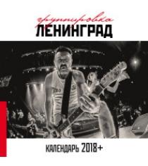 Группировка ленинград настенный календарь на 2018 год