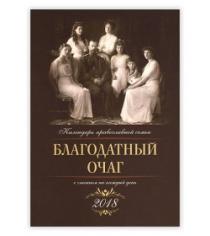Благодатный очаг православный календарь на 2018 год с чтениями на каждый день