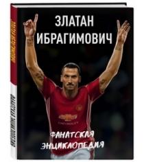 Златан ибрагимович фанатская энциклопедия