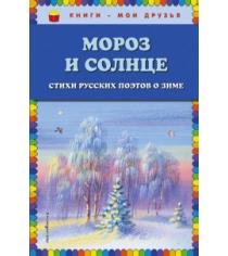 Мороз и солнце стихи русских поэтов о зиме ил в канивца