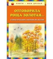 Отговорила роща золотая стихи русских поэтов об осени ил в канивца