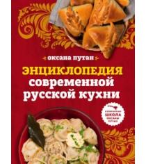 Энциклопедия современной русской кухни подробные пошаговые рецепты Оксана Путан