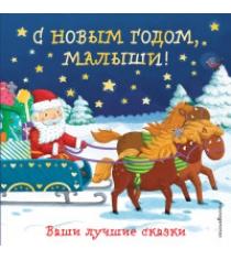 С новым годом малыши ваши лучшие сказки Бокова Т.В., Дружинина М.В., Неволина Е.А.