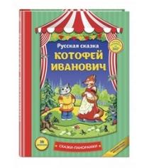 Котофей Иванович Эксмо 978-5-699-91339-8
