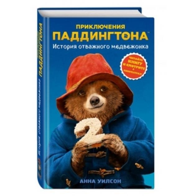 История отважного медвежонка Эксмо 978-5-699-99132-7