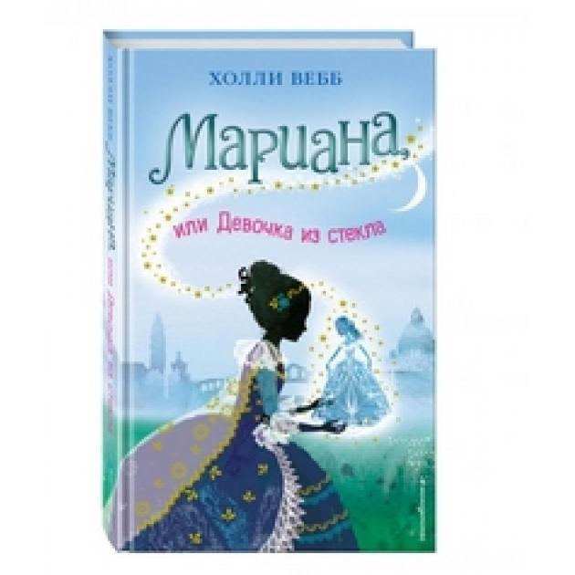 Мариана или Девочка из стекла Эксмо 978-5-04-089462-8