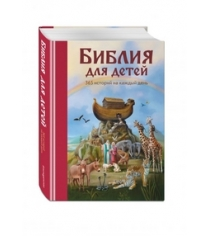 Библия для детей 365 историй на каждый день Эксмо 978-5-699-93828-5