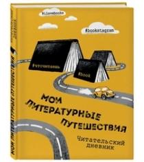 Мои литературные путешествия Читательский дневник Эксмо 978-5-04-089866-4