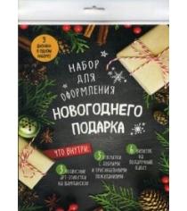 Набор для оформления новогоднего подарка еловая композиция подвесные арт этикетки на шампанское открытки визитки на пакет Эксмо 978-5-699-99152-5