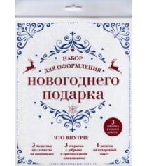 Набор для оформления новогоднего подарка узоры подвесные арт этикетки на шампанское открытки визитки на пакет Эксмо 978-5-699-99154-9