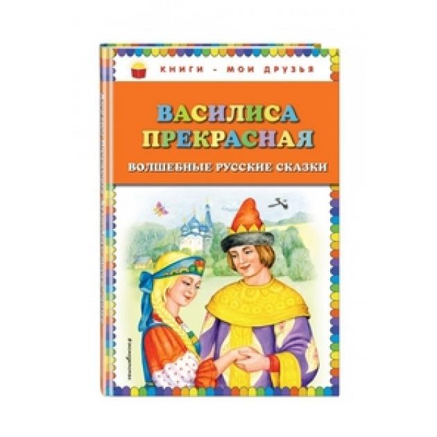 Василиса Прекрасная Волшебные русские сказки Эксмо 978-5-04-089779-7