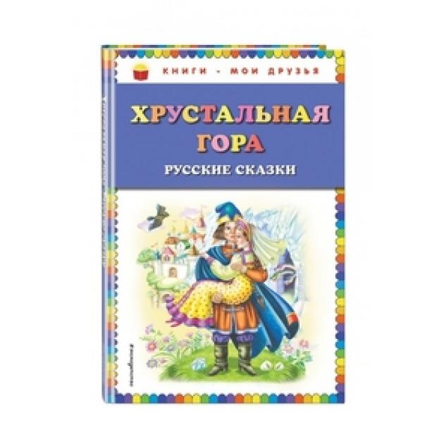 Хрустальная гора Русские сказки Эксмо 978-5-04-089894-7