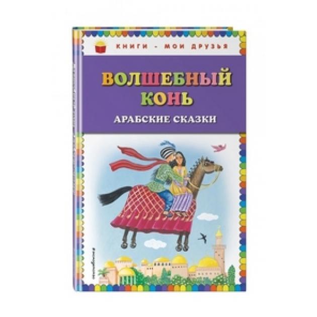 Волшебный конь Арабские сказки Эксмо 978-5-04-089686-8