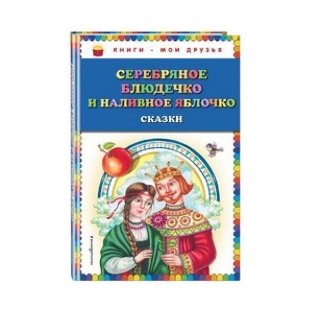 Серебряное блюдечко и наливное яблочко Сказки Эксмо 978-5-04-089891-6