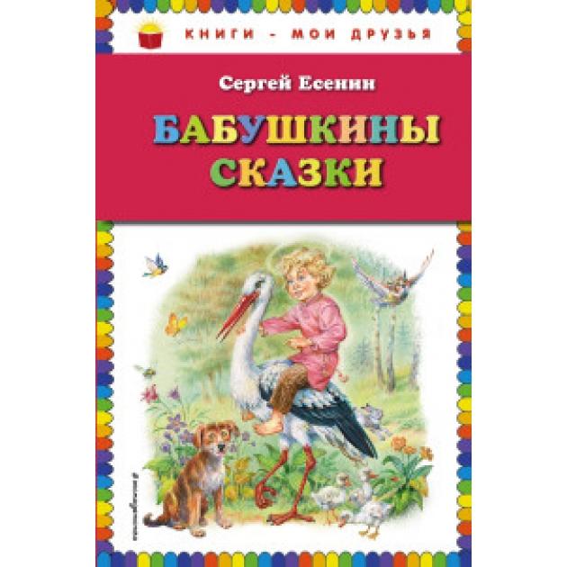 Бабушкины сказки Эксмо 978-5-04-088597-8