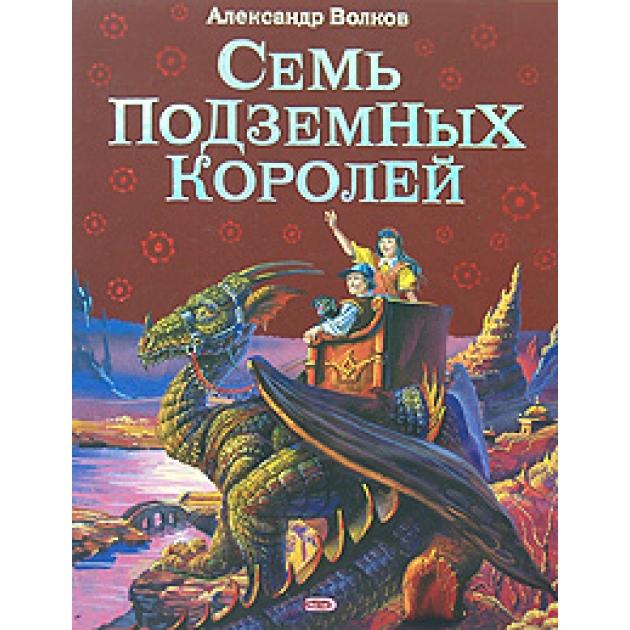Семь подземных королей Эксмо 978-5-699-25921-2