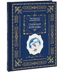 Снежная королева Эксмо 978-5-699-32086-8
