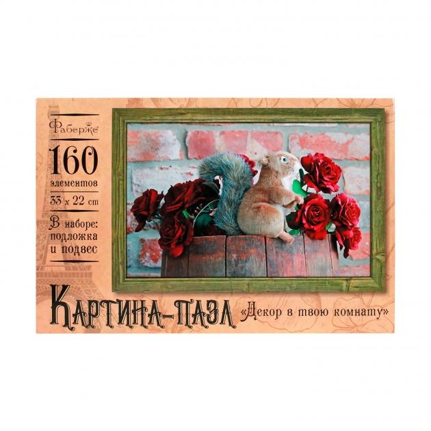 Пазл декор в твою комнату в гости с цветами 160 элементов Фаберже 3695