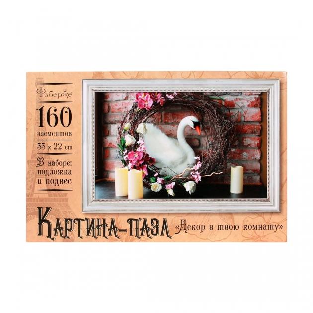 Картина пазл лебедь 160 элементов Фаберже 3700