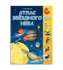 Атлас звездного неба детский атлас с наклейками 45 наклеек Геодом Р85701