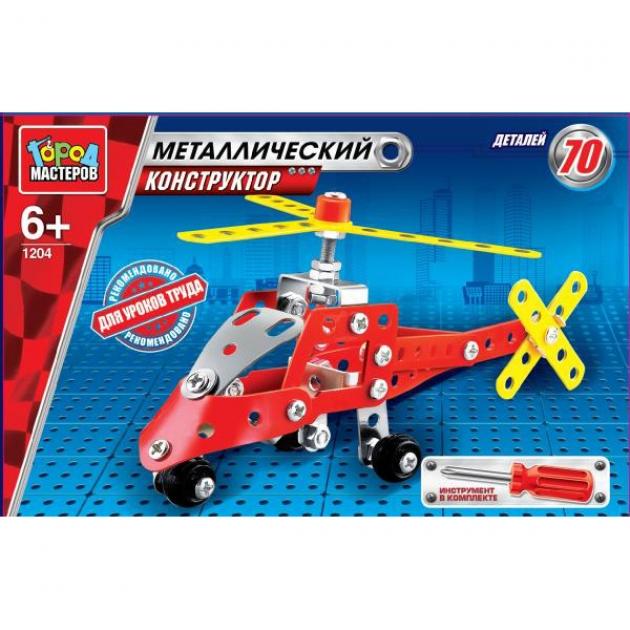 Металлический конструктор вертолет 70 Город мастеров WW-1204-R