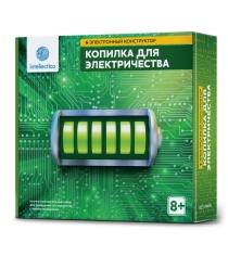 Копилка для электричества Intellectico 1102