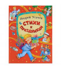 Книга стихи к праздникам а усачев Оникс 0600-5