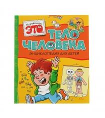 Энциклопедия для детей познакомься это тело человека Махаон 978-5-389-05239-0