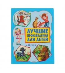 Книга лучшие произведения для детей 2 3 года Оникс 978-5-4451-0516-9