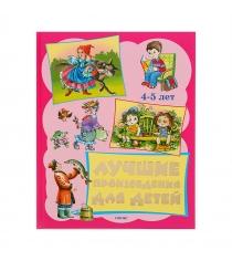 Книга лучшие произведения для детей 4 5 лет Оникс 978-5-4451-0518-3