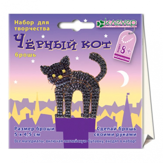 Набор для изготовления бижутерии черный кот брошь Клеvер Р46258