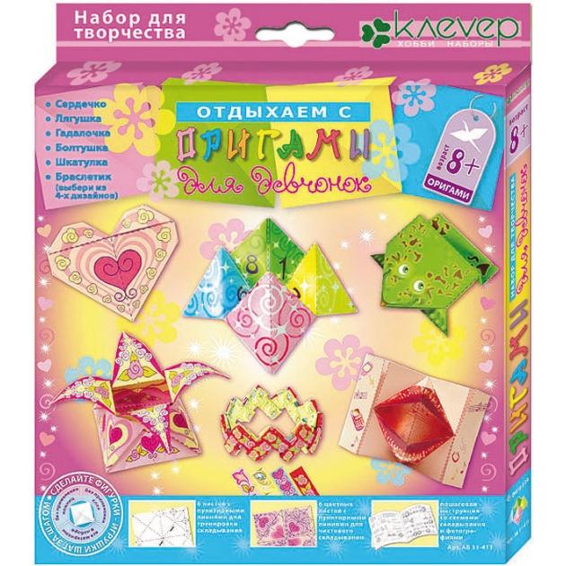 Набор фигурок оригами оригами для девчонок Клеvер Р38348