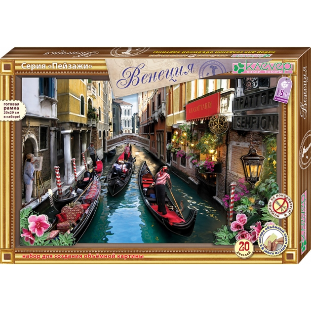 Набор для создания картины венеция Клеvер Р75169