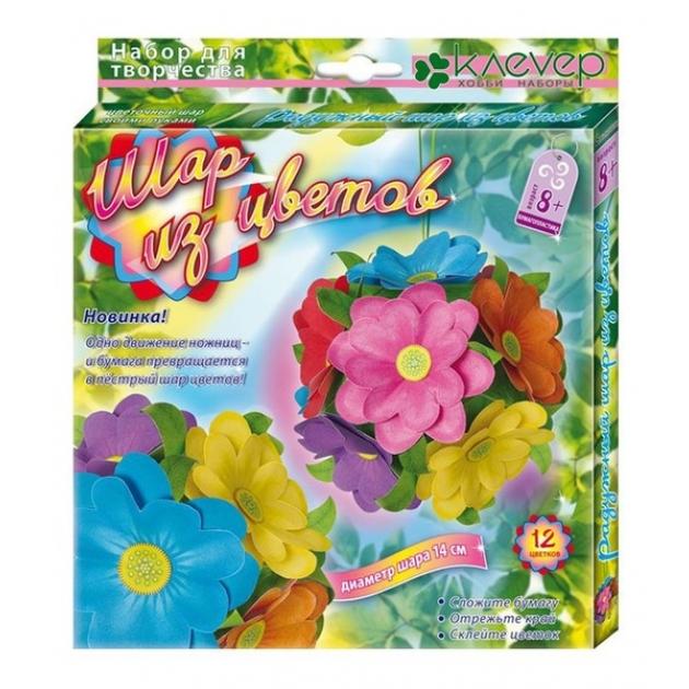 Набор для творчества шар из цветов Клеvер Р53415