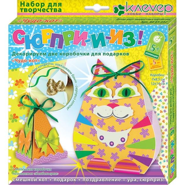 Набор для создания подарочных коробочек чудо кот сюрприз Клеvер Р73766