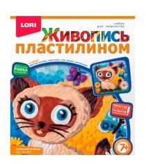Набор для творчества живопись пластилином сиамский котенок Lori Пк-039