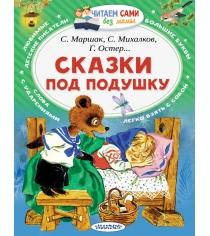 Сказки под подушку АСТ 6105-0