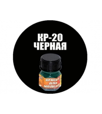 Краска черная Моделист Кр-20