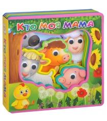 Книга игрушка учимся со зверятами кто моя мама Омега Пресс 02894-3