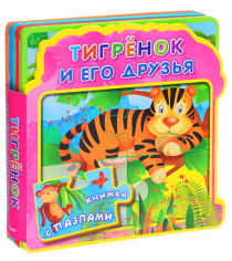 Книжка пазл тигренок и его друзья Омега Пресс 02961-2