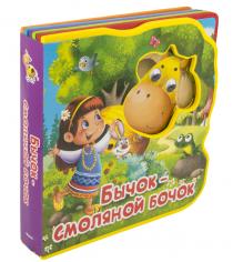 Книга с мягкими пазлами с глазками бычок смоляной бочок Омега Пресс 02993-3