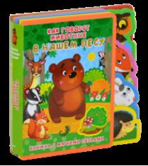 Как говорят животные в нашем лесу книжка с мягкими пазлами Омега Пресс 2875-2-no