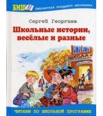 Школьные истории веселые и разные Оникс 0076-8