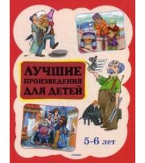 Лучшие произведения для детей 5 6 лет Оникс 0519-0